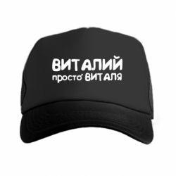 Кепка-тракер Виталий просто Виталя - FatLine
