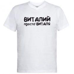 Мужская футболка  с V-образным вырезом Виталий просто Виталя