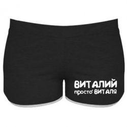 Женские шорты Виталий просто Виталя - FatLine