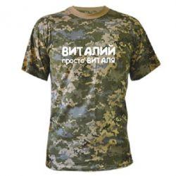 Камуфляжная футболка Виталий просто Виталя - FatLine