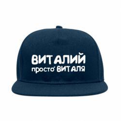 Снепбек Виталий просто Виталя - FatLine
