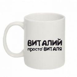 Кружка 320ml Виталий просто Виталя - FatLine