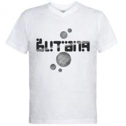 Мужская футболка  с V-образным вырезом Виталя