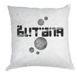 Подушка Виталя