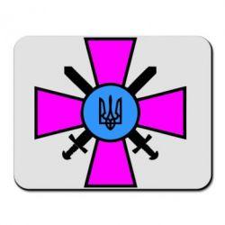 Коврик для мыши Військо України