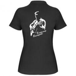 Женская футболка поло Владимир Высоцкий