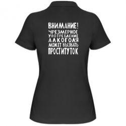 Женская футболка поло Внимание! - FatLine