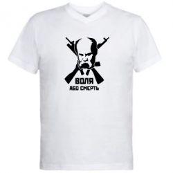 Мужская футболка  с V-образным вырезом Воля або смерть (Шевченко Т.Г.) - FatLine
