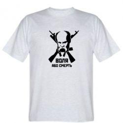 Мужская футболка Воля або смерть (Шевченко Т.Г.) - FatLine