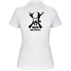 Женская футболка поло Воля або смерть (Шевченко Т.Г.) - FatLine