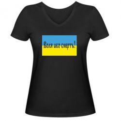 Женская футболка с V-образным вырезом Воля або смерть! - FatLine