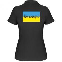 Женская футболка поло Воля або смерть! - FatLine