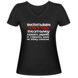 Женская футболка с V-образным вырезом Воспитываю дочь - FatLine