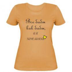 Женская футболка Все бабы как бабы, а я королева - FatLine