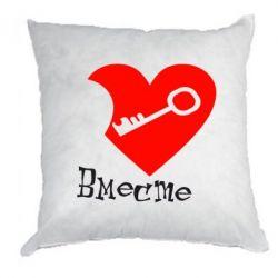 Подушка Всегда вместе - FatLine