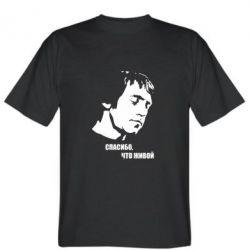 Мужская футболка Спасибо что живой - FatLine