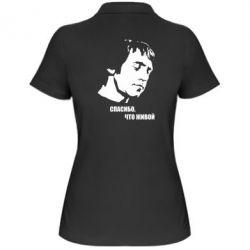 Женская футболка поло Высоцкий.Спасибо что живой