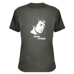 Камуфляжная футболка Высоцкий.Спасибо что живой