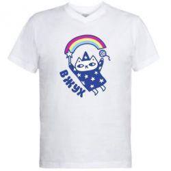 Мужская футболка  с V-образным вырезом Вжух!