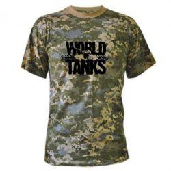 Камуфляжная футболка WOT гусеницы - FatLine