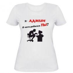 Женская футболка Я - админ - FatLine