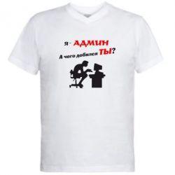 Мужская футболка  с V-образным вырезом Я - админ - FatLine