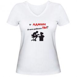Женская футболка с V-образным вырезом Я - админ - FatLine