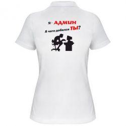 Женская футболка поло Я - админ - FatLine
