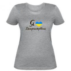 Женская футболка Я Дніпропетровськ - FatLine