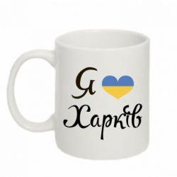 Кружка 320ml Я Харків - FatLine