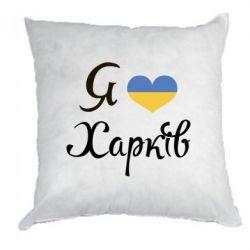 Подушка Я Харків - FatLine