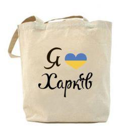 Сумка Я Харків