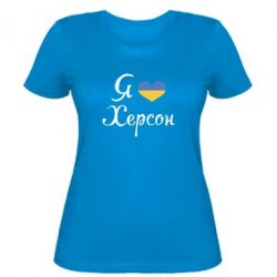 Женская футболка Я Херсон - FatLine