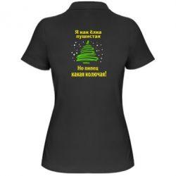 Женская футболка поло Я как ёлка - FatLine