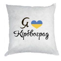 Подушка Я Кіровоград - FatLine