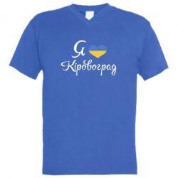 Мужская футболка  с V-образным вырезом Я Кіровоград - FatLine