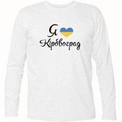 Футболка с длинным рукавом Я Кіровоград - FatLine