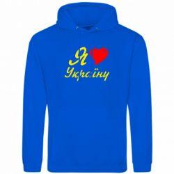 Толстовка Я кохаю Україну - FatLine