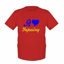 Детская футболка Я кохаю Україну - FatLine