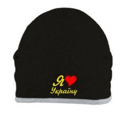 Шапка Я кохаю Україну - FatLine
