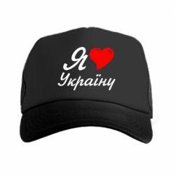 Кепка-тракер Я кохаю Україну - FatLine