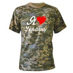 Камуфляжная футболка Я кохаю Україну - FatLine