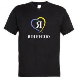 Мужская футболка  с V-образным вырезом Я люблі Вінницю - FatLine