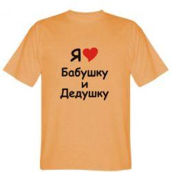 Мужская футболка я люблю бабусю й дідуся - FatLine