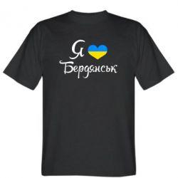 Мужская футболка Я люблю Бердянськ - FatLine