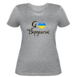 Женская футболка Я люблю Бердянськ - FatLine