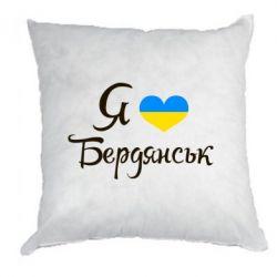Подушка Я люблю Бердянськ - FatLine