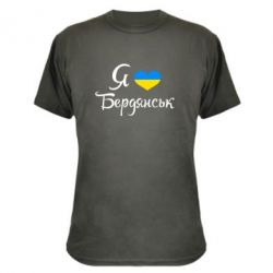 Камуфляжная футболка Я люблю Бердянськ