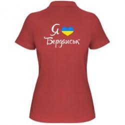 Женская футболка поло Я люблю Бердянськ - FatLine