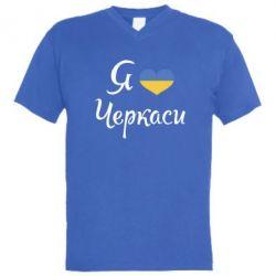 Мужская футболка  с V-образным вырезом Я люблю Черкаси - FatLine